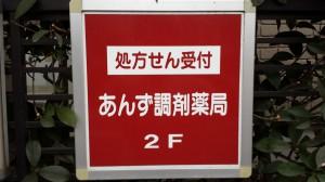 あんず調剤薬局グループ成城店
