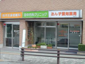 あんず調剤薬局グループ高幡店